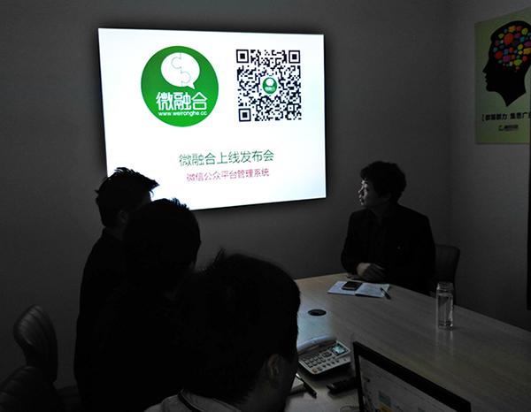 微融合-微信公众平台管理系统发布会