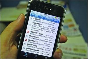 短信营销不能再任性了 未经同意发广告最低五千元罚款